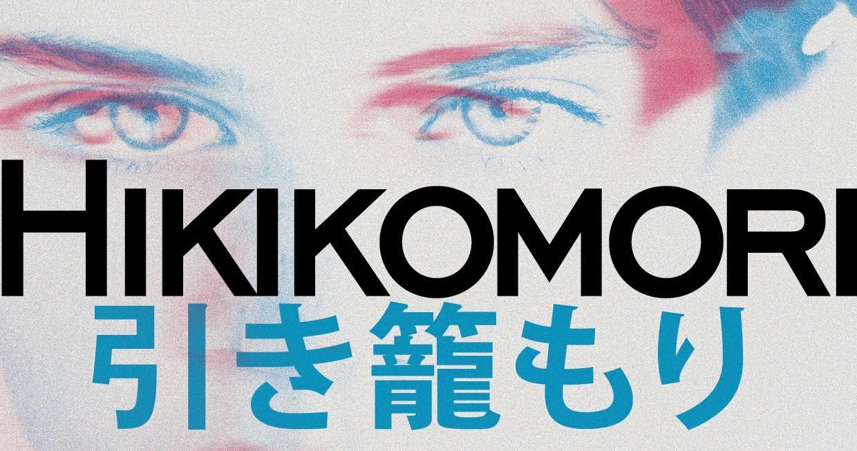 Hikikomori, il fenomeno invisibile: Due fiocchi di neve uguali, SEM