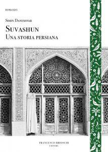 Letture d'estate: libri di viaggio. Simin Daneshvar, Suvashun, Francesco Brioschi Editore